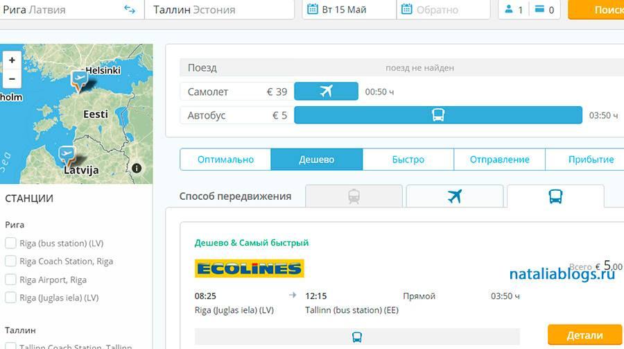 автобус люкс экспресс акции2018, люкс экспресс Таллинн-Рига,откуда отправляется люкс экспресс, купить билеты на автобусэколайнс или люкс экспресс
