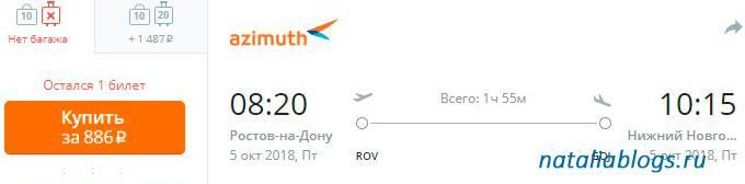купить самые дешевые авиабилеты Ростов-на-Дону-Казань, дешевые авиабилеты из Ростова Азимут