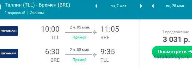 сколько стоит билет до Дюссельдорфа, билет на самолет Санкт-Петербург-Германия, купить билет на самолет Москва-Дюссельдорф, билет Москва-Бремен