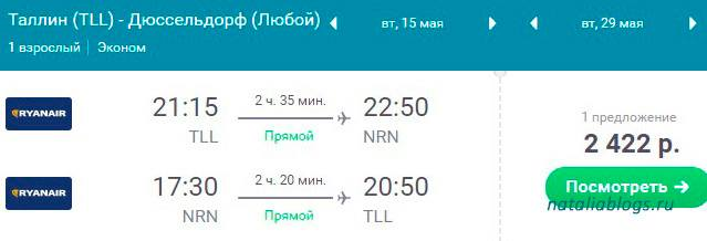 билеты на самолет Москва-Германия стоимость, билеты на самолет Москва-Дюссельдорф и обратно, купить билеты СПБ-Дюссельдорф, самые дешевые билеты в Бремен