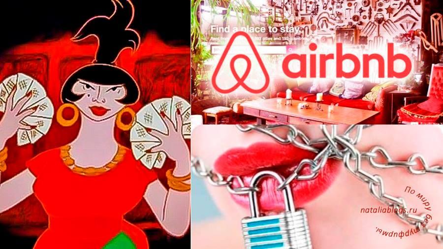 гости мошенники на airbnb оплата картой,airbnb изменить данные карты