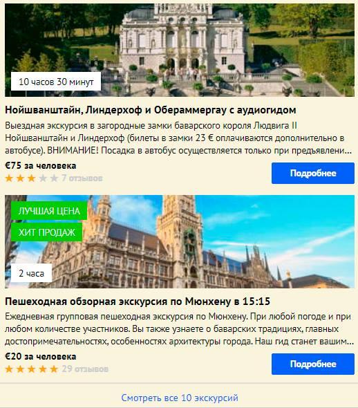 Интересные экскурсии в Мюнхене с русским гидом