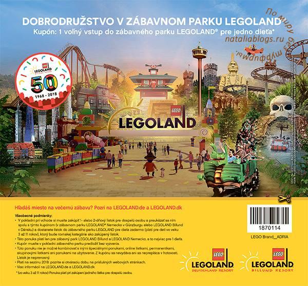 Цена билета в Леголенд Германии со скидкой по купону, каталог Лего с купоном на скидку в Леголенд