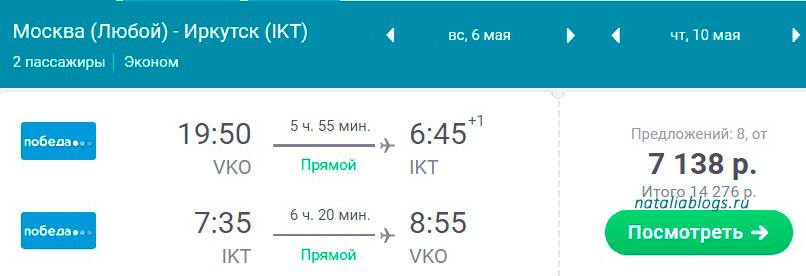 билеты на Байкал цена-стоимость, сколько стоит билет на Байкал, Москва-Байкал билеты на самолет