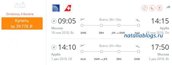 путешествие экзотические страны, самый короткий рейс на самолете, Аруба остров отдых цены 2018, Карибские острова