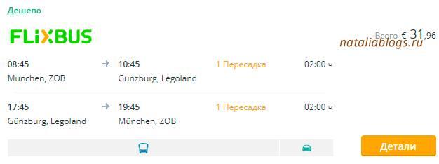 Леголенд Германия как добраться из Мюнхена,поездка в Леголенд Германия самостоятельно