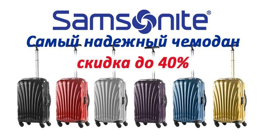 Самсоните - самый надежный чемодан со скидкой/ ручная кладь, багаж, детские чемоданы Дисней