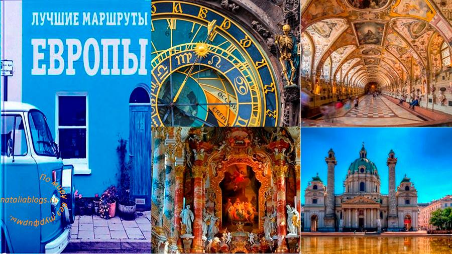 Бюджетный маршрут по Европе на неделю или уикенд в Праге? Три столицы Европы всего за 7000 рублей. Самый лучший маршрут по Европе