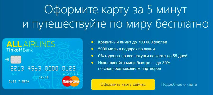 Priority Pass Тинькофф All Airlinesгодовое обслуживание, Тинькофф страхование All Airlines