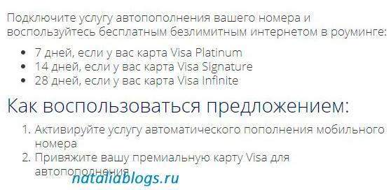 Visa - бесплатный Интернет в роуминге? карты для накопления миль авиакомпаний