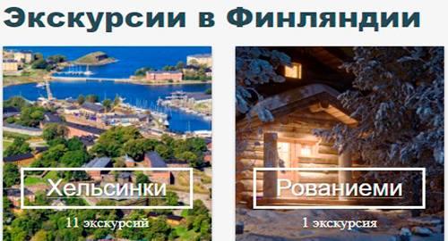 Финляндия достопримечательности Рованиеми летом, дешевые авиабилеты в Рованиеми - Дед Мороз