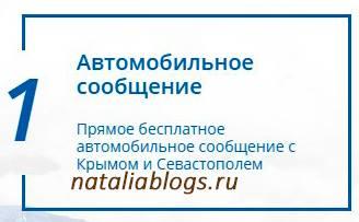 путешествие в Крым по новому мосту, дешевые авиабилеты в Крым 2018 года, почему подорожали авиабилеты в Крым