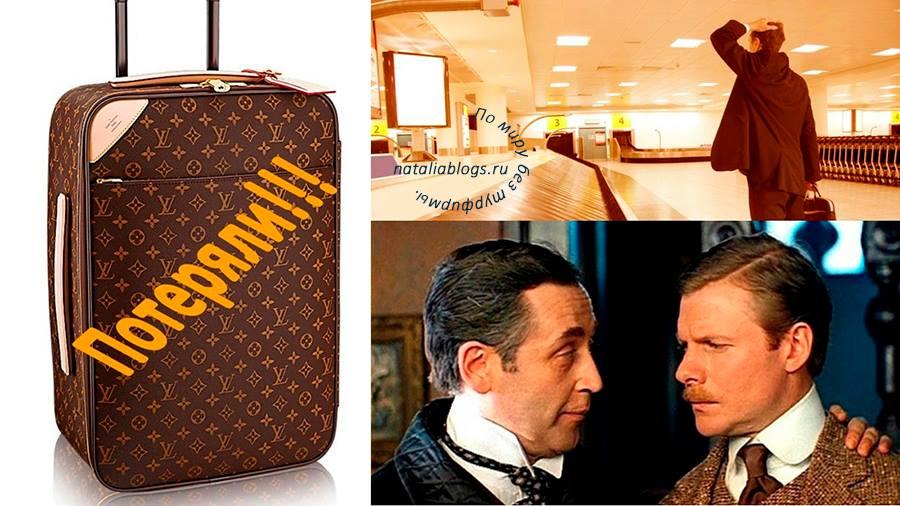 Потеря багажа в аэропорту. Что сделать, чтобы не потерять багаж при перелете?