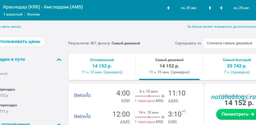 Краснодар-Амстердам авиабилеты дешево купить