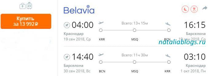 Краснодар-Барселона авиабилеты не прямой рейс купить