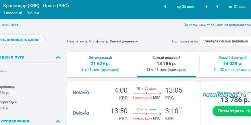 Краснодар-Прага авиабилеты цена дешево купить