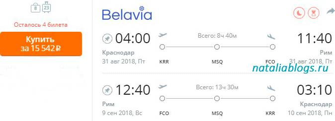 Краснодар-Рим авиабилеты не прямой рейс дешево