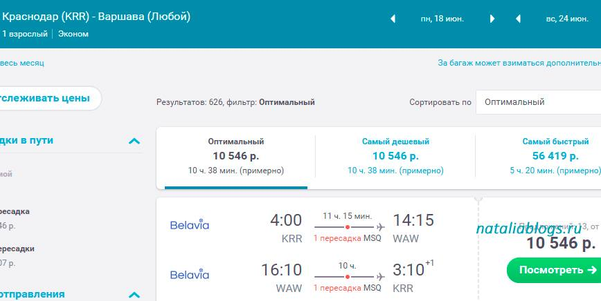 Авиабилеты из Краснодара в Варшаву дешево купить