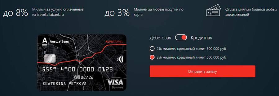 Кредитная карта AlfaTravel, какая карта лучше для накопления миль
