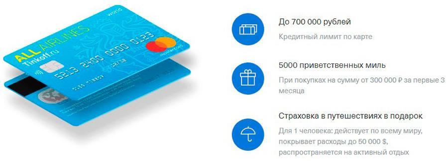 кредитная карта Тинькофф All Airlines условия и проценты, Тинькофф банк карта All AirlinesBlack Edition