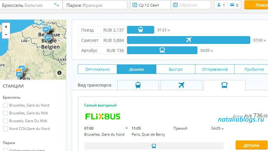рейсы из Новосибирска в Европу, дешево тур по Европе из Новосибирска 2018 цены