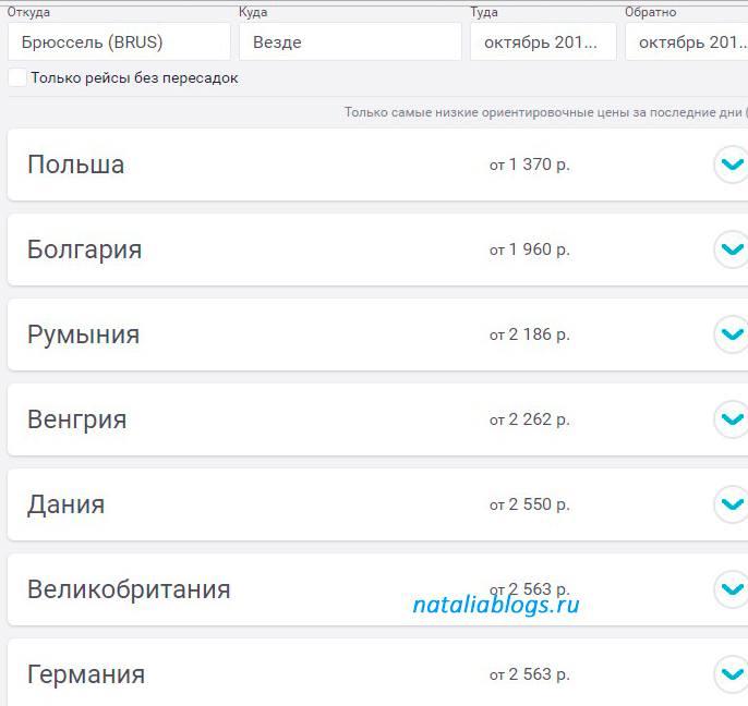 прямые авиарейсы из Новосибирска в Европу, тур по Европе из Новосибирска 2018 цены