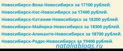 горящие туры в Европу из Новосибирска, Европа-Новосибирск цены