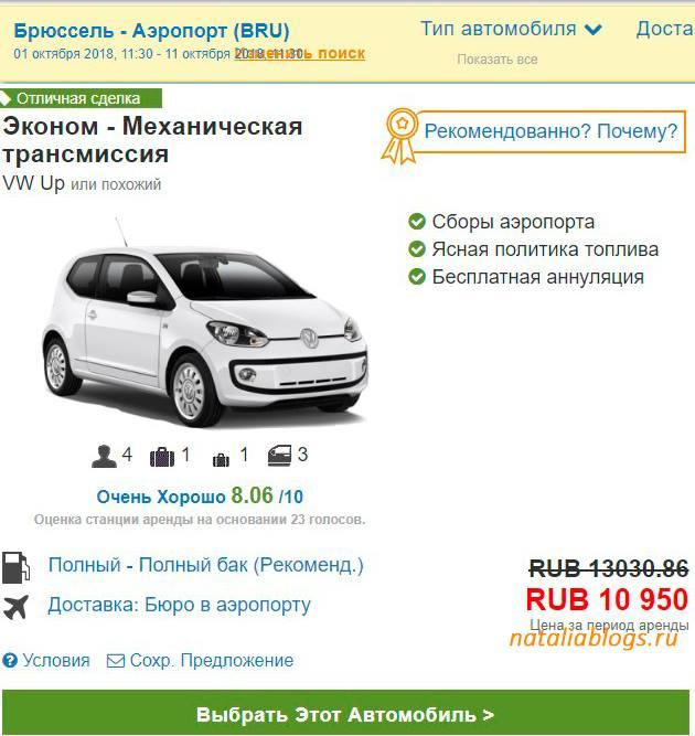 тур по Европе из Новосибирска цены, виза в Европу в Новосибирске, аренда авто в Брюсселе аэропорт без залога