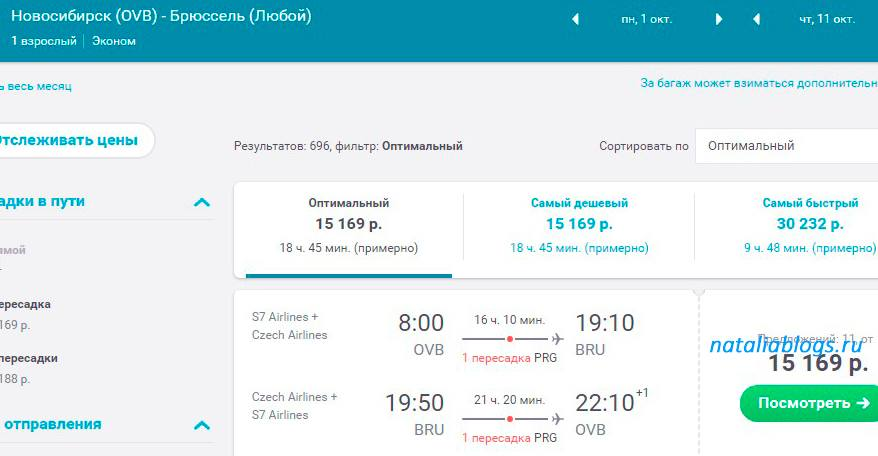 прямые рейсы из Новосибирска в Европу 2018, автобусные туры по Европе из Новосибирска 2018 цена