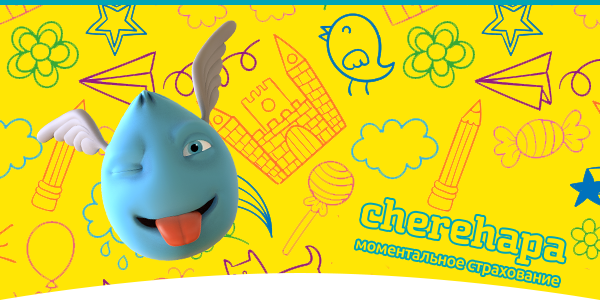 страховка cherehapa ru online сервис, cherehapa страхование поездки за границу