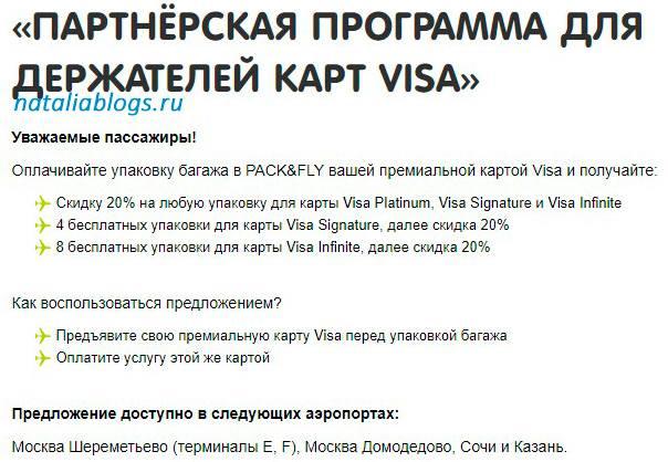 Visa - бесплатная упаковка багажа, самая выгодная карта для накопления миль