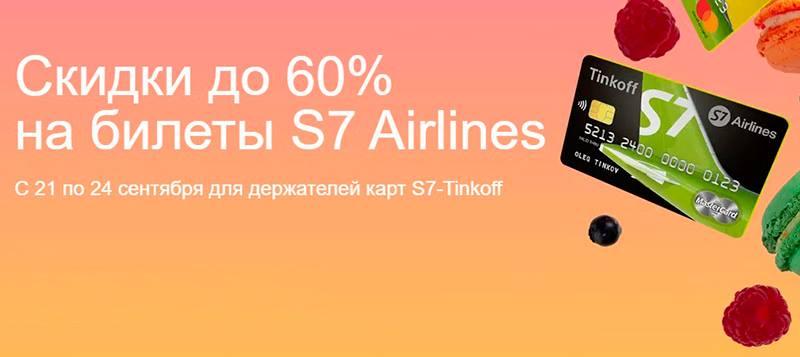 купить дешевые авиабилеты Новосибирск-Бангкок на прямые рейсы - цена авиакомпании S7