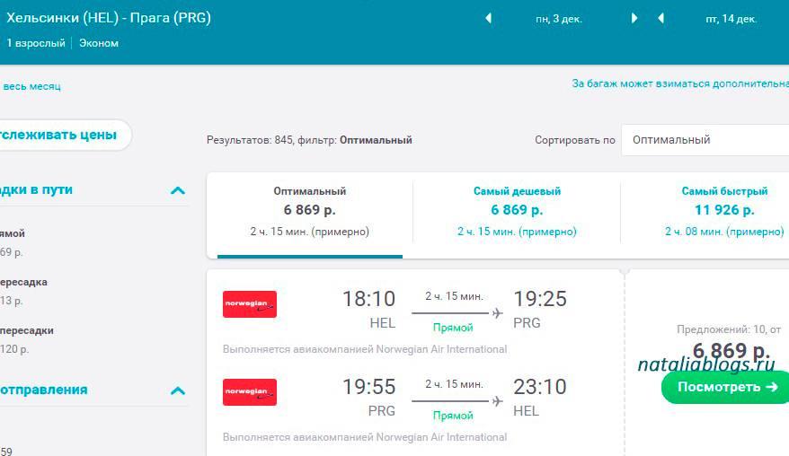 вылет в Прагу из Санкт-Петербурга дешево авиабилеты