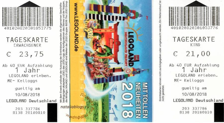 Леголенд Германия - цена входного билета
