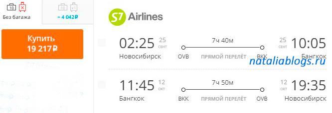 купить дешевые авиабилеты в Таиланд из Новосибирска на прямые рейсы S7 в сентябре-октябре 2018
