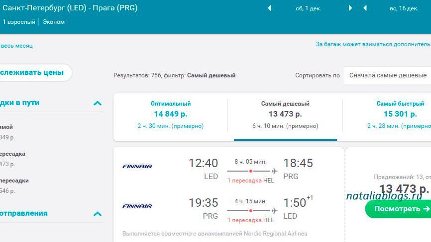 Карловы Вары - цена билета на самолет, билет Санкт-Петербург-Прага стоимость
