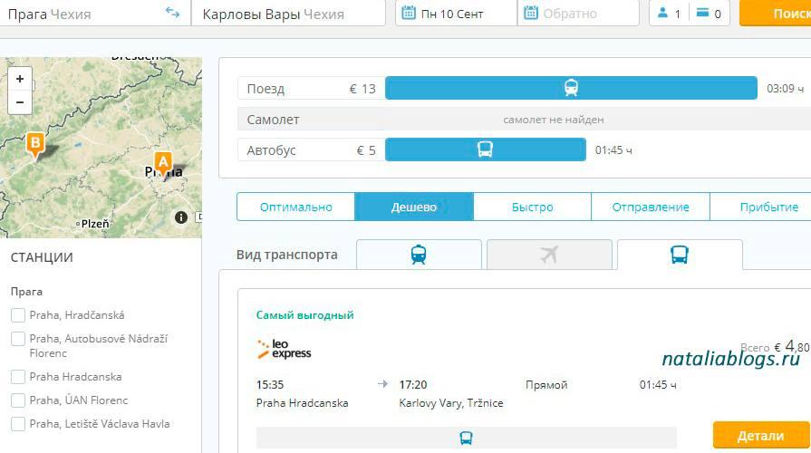 трансфер из Праги в Карловы Вары цена, Прага-Карловы Вары автобус цена