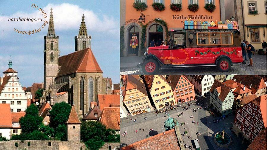 Город Ротенбург-на-Таубере - средневековая жемчужина Германии. Отзыв о нашей поездке/Бавария 2018