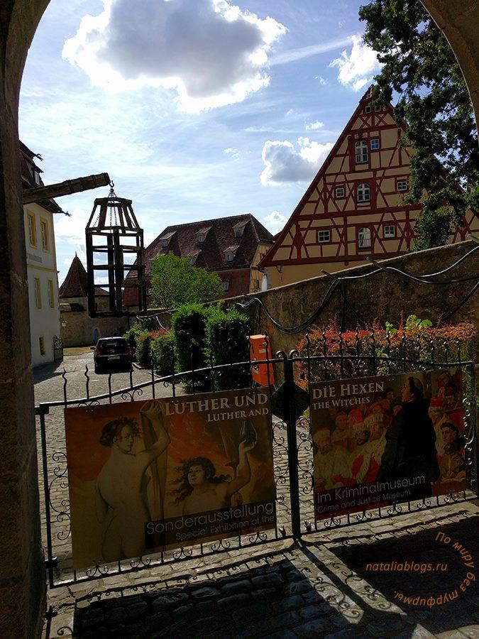 Германия. Бавария. Ротенбург-на-Таубере. Музеи. Музей средневековой преступности