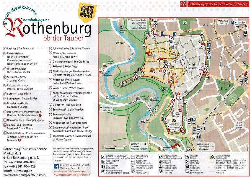 Германия. Ротенбург-на-Таубере на карте. Достопримечательности