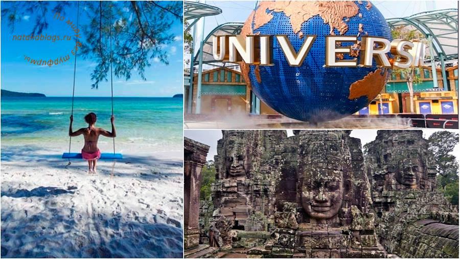 Путешествие на зимних каникулах?! Куда? Самостоятельно по Юго-Восточной Азии. Наши маршруты