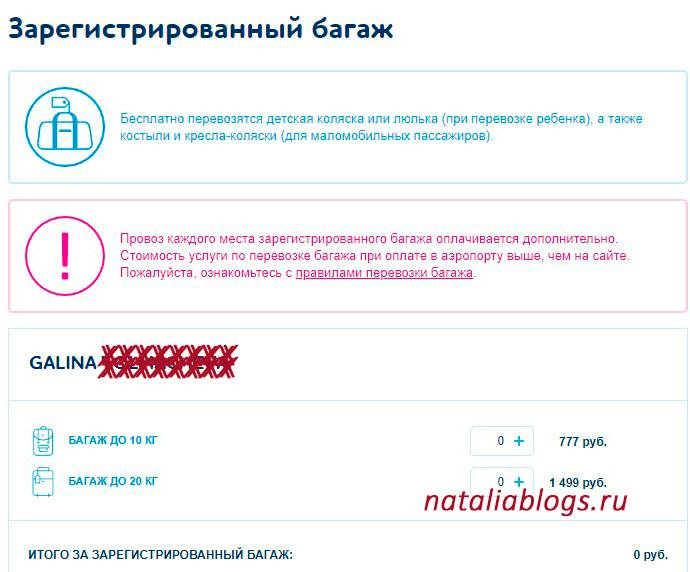 сайт лоукостера Победа оплата багажа