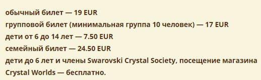 Сваровски музей официальный сайт. Цена посещения