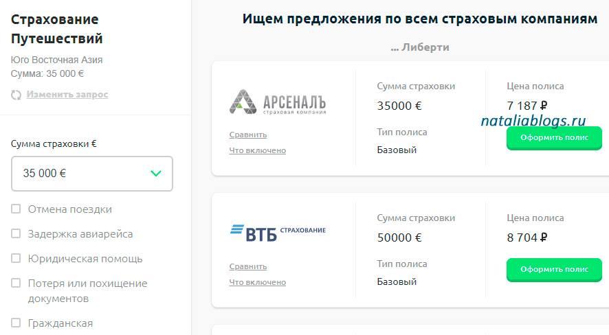 Где самая дешевая онлайн страховка - https polis812 ru, страховка ру ру или черепаха ру.