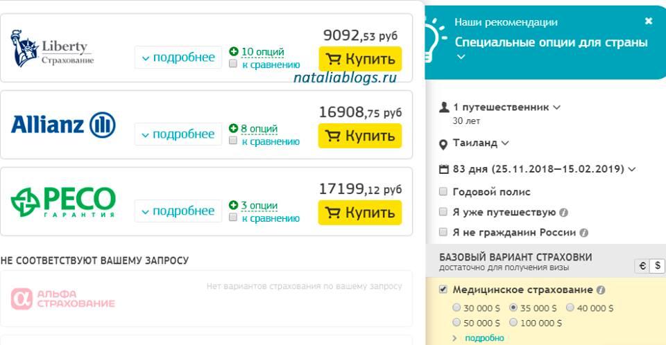Где самая дешевая страховка для путешествий - www polis812 ru, страховка ру или черепаха ру.