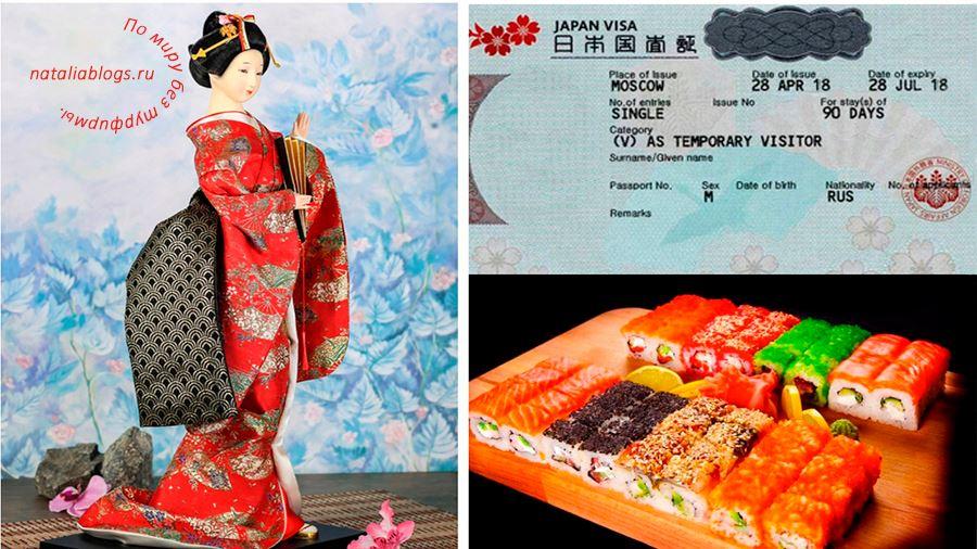 В Японию без визы! Полная информация о самостоятельном получении туристической визы в Японию. Актуально и для регионов!