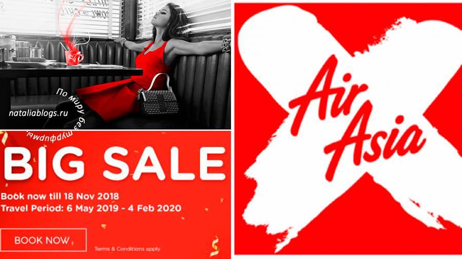 Авиабилеты. Распродажи Airasia на 2019-2020 год