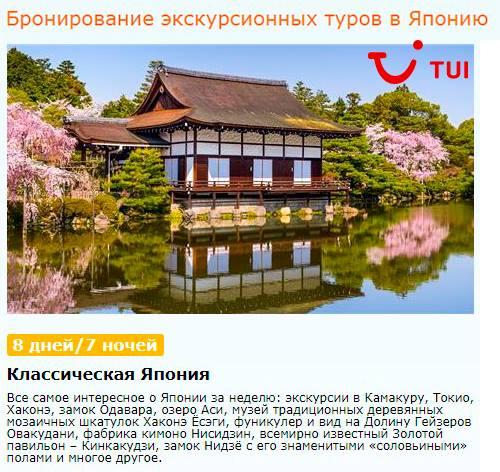 Купить экскурсионные туры в Японию из Москвы 2019. Цены
