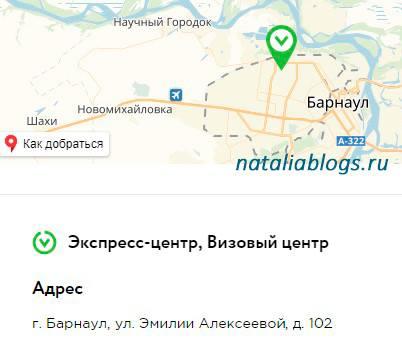 Виза в Японию Барнаул самостоятельно, Пони-экспресс виза Япония