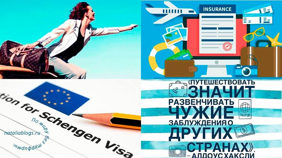 Где самая дешевая страховка для выезда за границу? Шенген? Мир? Мы ее нашли!